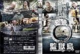 監獄島 [DVD]