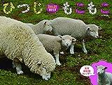 カレンダー2015 干支カレンダー ひつじもこもこ (ヤマケイカレンダー2015)