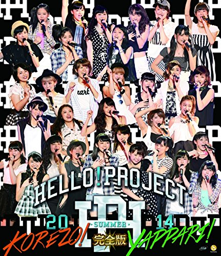 Hello! Project 2014 SUMMER ~KOREZO!・YAPPARI!~完全版 [Blu-ray]