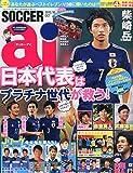 サッカーai 2015年 10 月号 [雑誌]