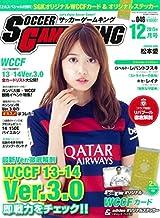 サッカーゲームキング 2015年 12 月号 [雑誌]