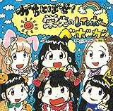 かちとばせ! 栄光のレインボー (限定盤) (DVD付)