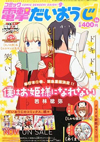 コミック電撃だいおうじ vol.14 2014年 12月号 [雑誌]