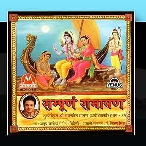 Sampurna Ramayan  Part 12  available at Amazon for Rs.2437.9699707031
