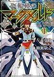 輻輳のマーグメルド(1)<輻輳のマーグメルド> (角川コミックス・エース)