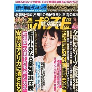 週刊ポスト 2014年 1/24号 [雑誌]