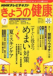 NHK きょうの健康 2011年 07月号 [雑誌]