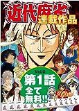 近代麻雀0号 (近代麻雀コミックス)