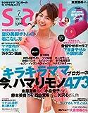 saita (サイタ) 2013年 7月号