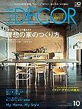 ELLE DECOR (エル・デコ) 2016年 10月号