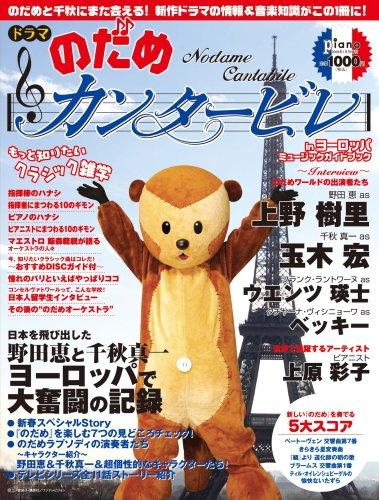 ドラマ 「のだめカンタービレ」 in ヨーロッパ ミュージックガイドブック [雑誌]