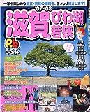 るるぶ滋賀びわ湖若狭 '07~'08 (るるぶ情報版 近畿 1)