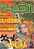ゲームラボ 2009年 05月号 [雑誌]