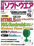 日経ソフトウエア 2011年 06月号 [雑誌]