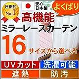 ★日本製★高機能よくばりミラーレースカーテン(UVカット 遮熱 防汚 ウォッシャブル)UE-597-1 (巾100cm×丈108cm-2枚組)