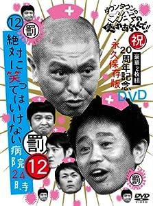 ダウンタウンのガキの使いやあらへんで!!(祝)20周年記念DVD永久保存版 (12)(罰)絶対に笑ってはいけない病院24時