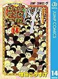 増田こうすけ劇場 ギャグマンガ日和 14 (ジャンプコミックスDIGITAL)