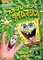 スポンジ・ボブとタイムマシン [DVD]