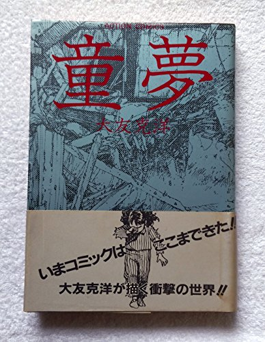 童夢 (1984年) (アクション・コミックス)