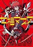 七福マフィア(2) (あすかコミックスDX)