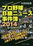 プロ野球B級ニュース事件簿2014 (NIKKAN SPORTS GRAPH)