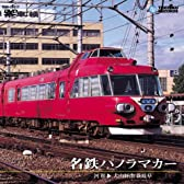名鉄パノラマカー(犬山経由 河和~新岐阜) [DVD]