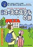 全国ユースホステルの旅 ブルーガイドニッポンα
