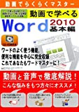 動画でらくらくマスター 動画で学べる「Word2010 基本編」 第2版