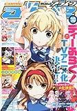 月刊 comic alive (コミックアライブ) 2013年 10月号 [雑誌] [雑誌] / メディアファクトリー (刊)