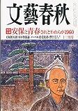 文藝春秋 2010年 12月号 [雑誌]