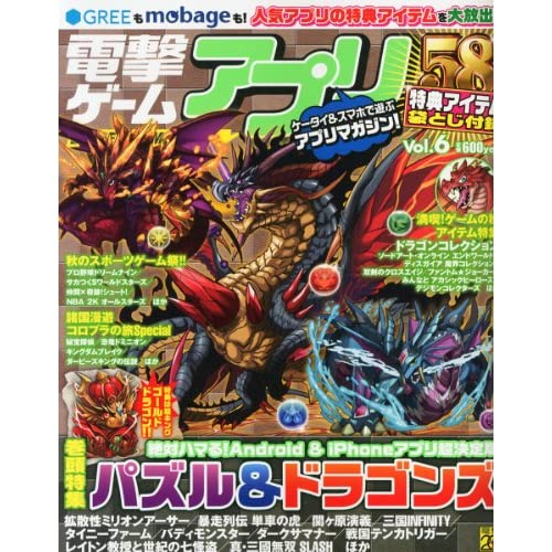 電撃ゲームアプリ Vol.6 2012年 12月号 [雑誌]