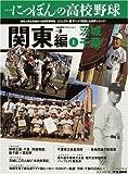 シリーズにっぽんの高校野球—地域限定エディション (8) (B.B.MOOK—スポーツシリーズ (584))