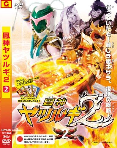 鳳神ヤツルギ2 【第5話〜第8話】 [DVD]