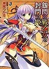 銀閃の戦乙女と封門の姫 (一迅社文庫)