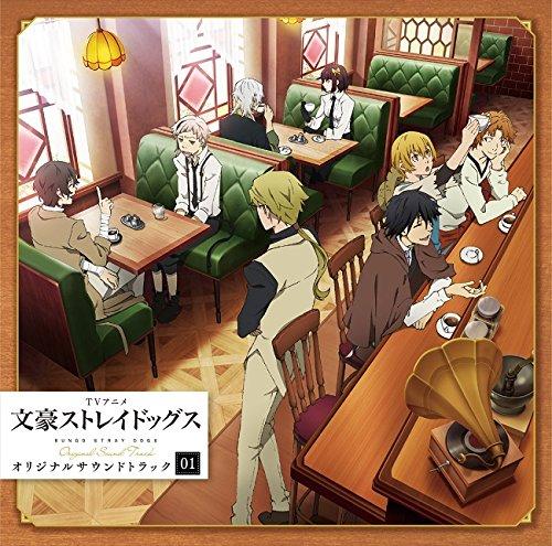 TVアニメ『文豪ストレイドッグス』オリジナルサウンドトラック01