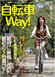 自転車Way! (COSMIC MOOK)
