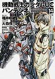 機動戦士ガンダムUC バンデシネ (14) (カドカワコミックス・エース)