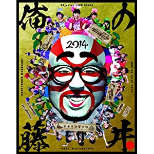 3Bjunior LIVE FINAL  俺の藤井 2014 [Blu-ray]