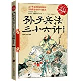 img - for Sun Tzu's Sun Tzu's Art of War A Collection of Thirty-six Stratagems (Chinese Edition) book / textbook / text book