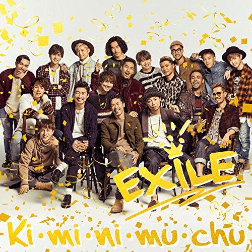 【早期購入特典あり】Ki・mi・ni・mu・chu(CD+DVD)(EXILE B2サイズポスター)をAmazonでチェック!