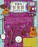 世界の弦楽器コレクション 1BOX (食玩)