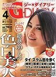 G-DIARY (ジーダイアリー) 2012年 04月号 [雑誌]