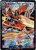 【デュエルマスターズ】《エピソード1 ライジング・ホープ》勝利のガイアール・カイザー 唯我独尊ガイアール・オレドラゴン ビクトリーレア dmr04-v3