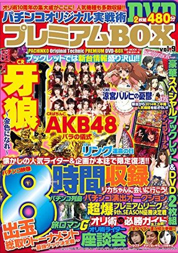 パチンコオリジナル実戦術 プレミアムBOX vol.9 (GW MOOK 131)