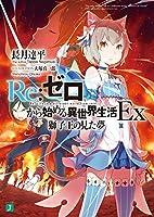 Re:ゼロから始める異世界生活 Ex 獅子王の見た夢<Re:ゼロから始める異世界生活 Ex> (MF文庫J)