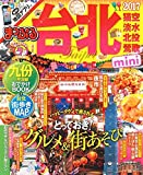 まっぷる 台北 mini'17 (まっぷるマガジン)