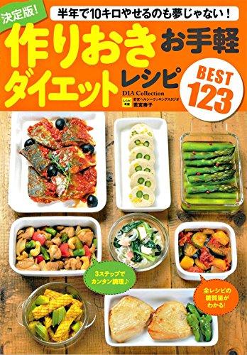 決定版! 作りおき お手軽ダイエットレシピ BEST123: 半年で10キロやせるのも夢じゃない!