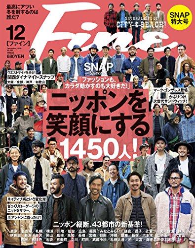 Fine 2016年12月号 大きい表紙画像