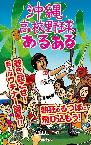 沖縄高校野球あるある