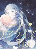 ハートリアライズ[CD+DVD] [初回生産限定盤]